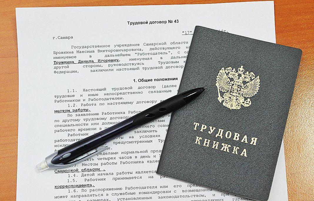признание гражданско-правового договора трудовым