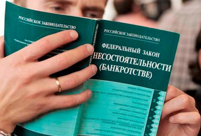 Закон о банкротстве страховых организаций