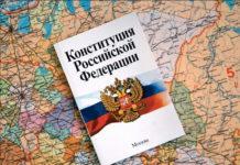 проблемы изменения конституции российской федерации