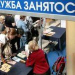 право безработных граждан на досрочное пенсионное обеспечение