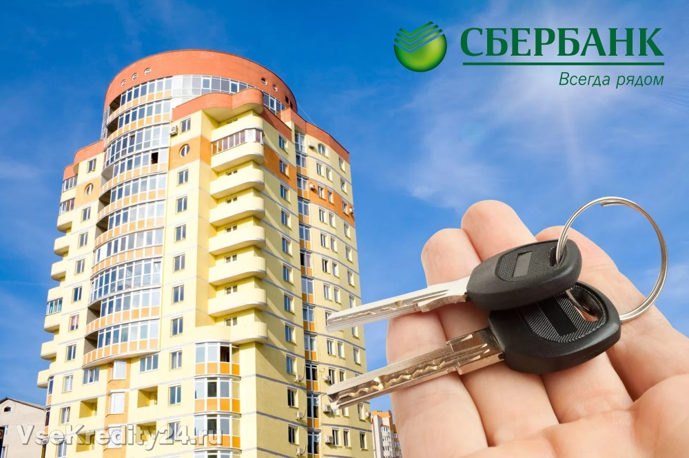 Перспективы развития ипотечного кредитования в РФ