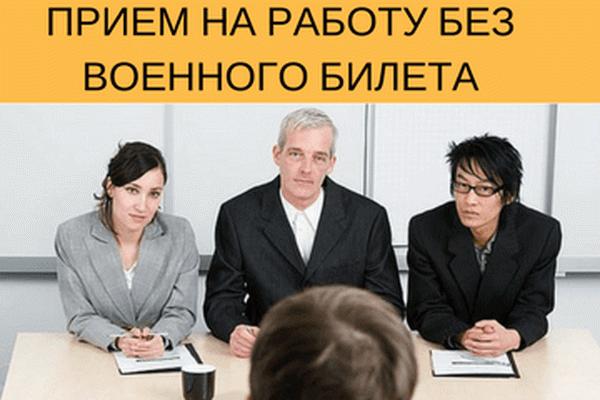Прием на работу без военного билета